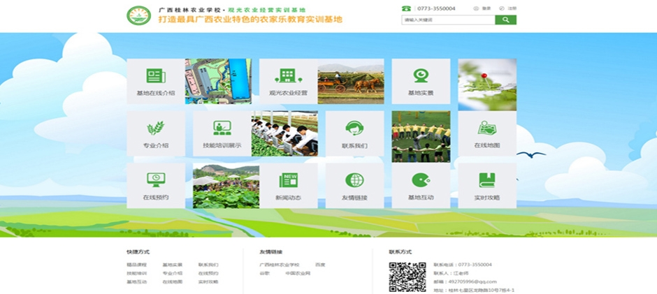 广西桂林农校观光农业经营实训基地网站
