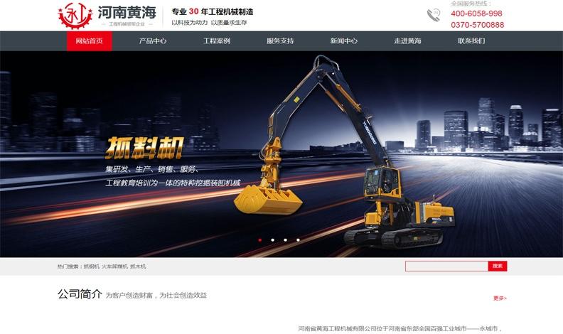 河南省黄海工程机械有限公司