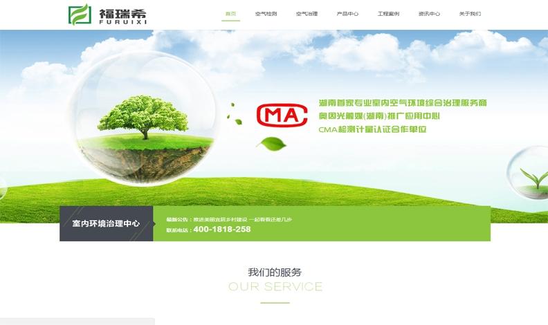 湖南福瑞希环保科技有限公司官网