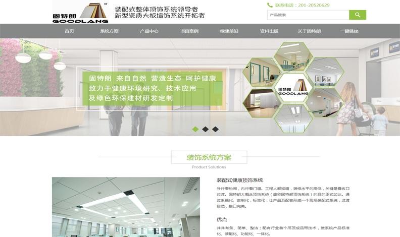 上海迅晨投资管理有限公司企业官网建设