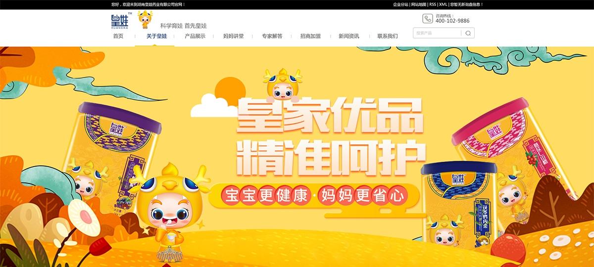 湖南皇娃母婴健康管理有限公司