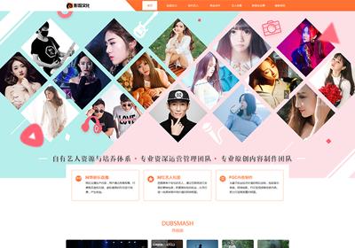 湖南影娱文化传媒有限公司企业官网建设