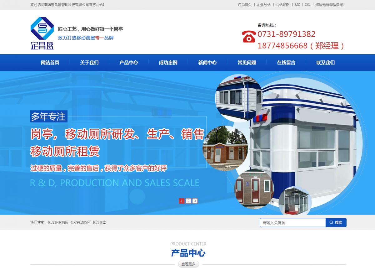 湖南定昌盛智能科技有限公司官网定制完成成功上线