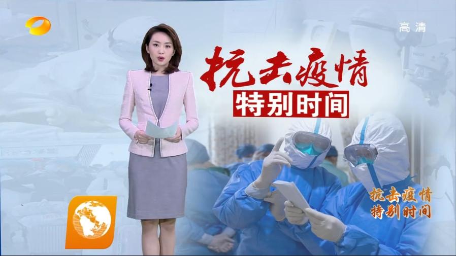 湖南卫视《抗击疫情特别时间》报道了我司技术员为社区防疫开发摸排调查小程序