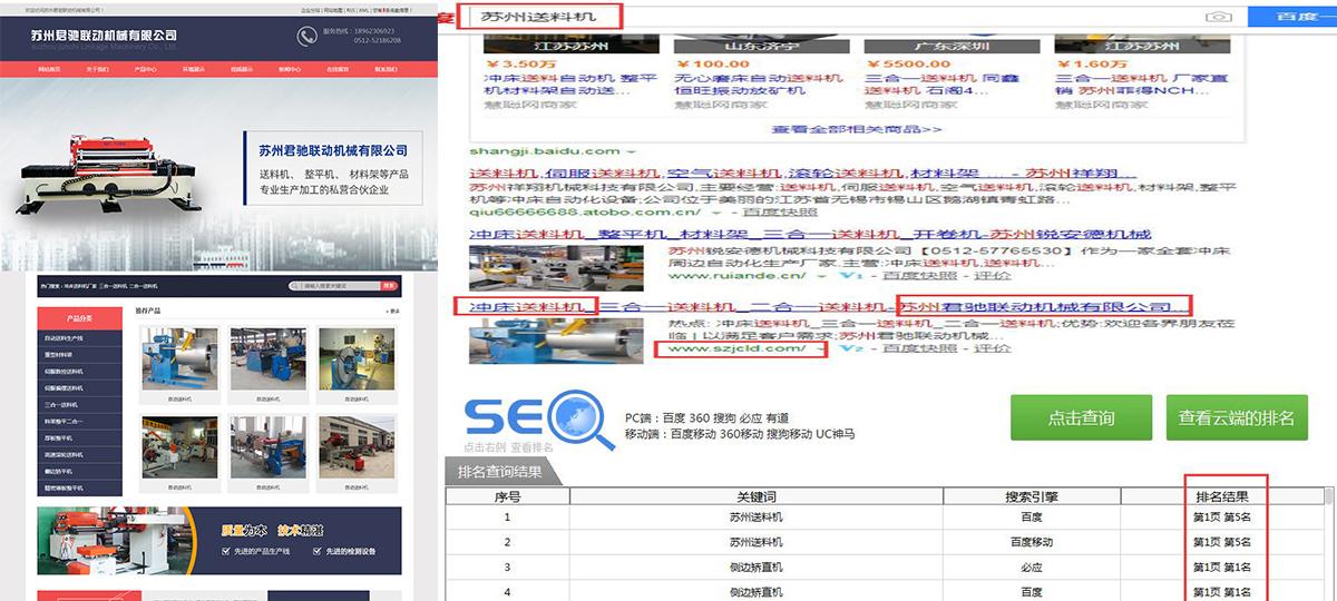 苏州君驰联动机械有限公司-长沙企业网站建设_SEO案例